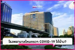 18 สถานที่ตรวจ covid-19 ราคาถูก