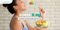 รับประทาน อาหารเพื่อสุขภาพ เสริมความงามจากภายใน