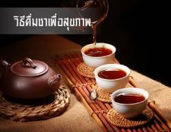 มาดื่มชาที่ดีที่สุด ชาเพื่อสุขภาพ ของคุณกันเถอะ
